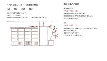 【4周年プレゼント当選者発表】
