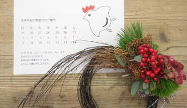 【年末年始の営業日ご案内】